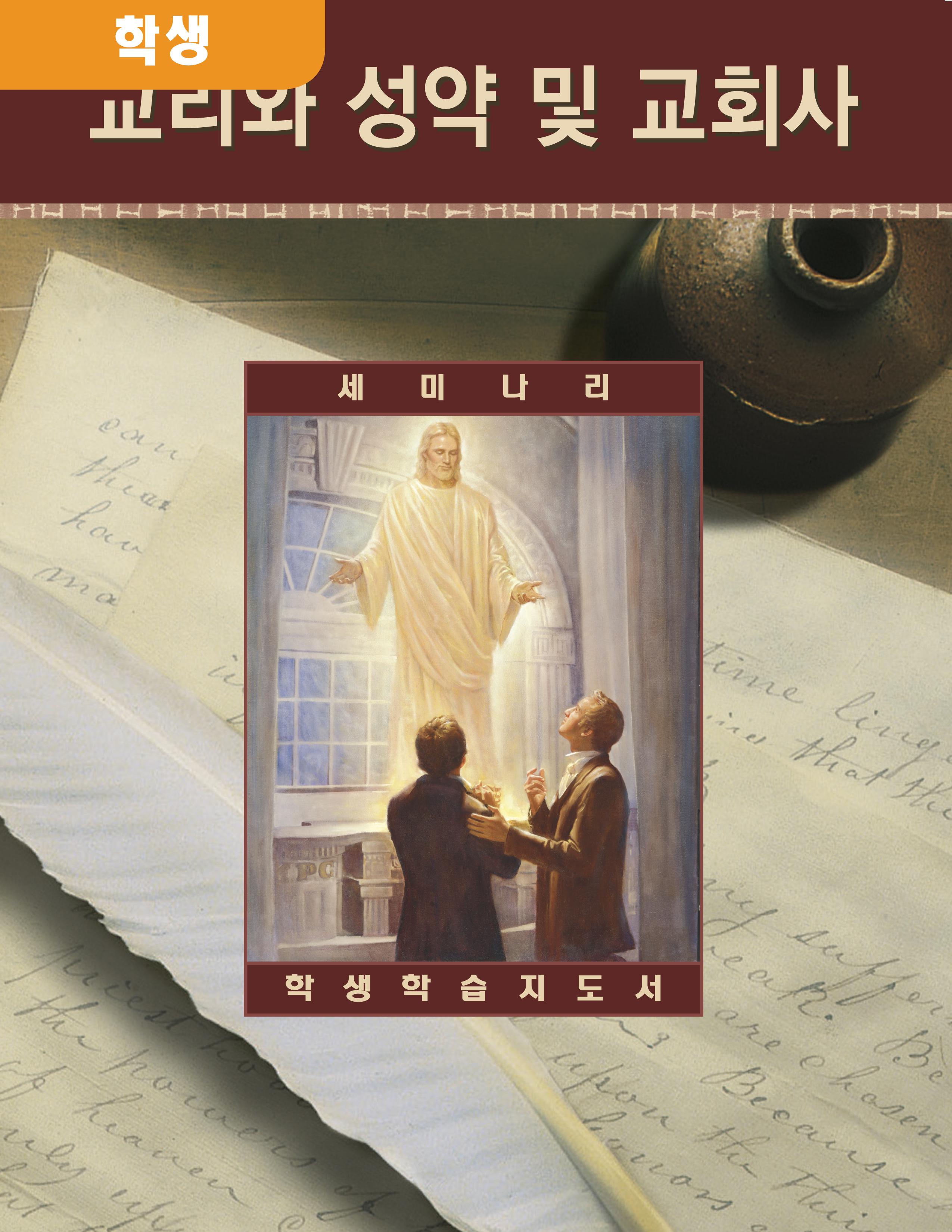 교리와 성약 및 교회사 세미나리 학생 학습 지도서