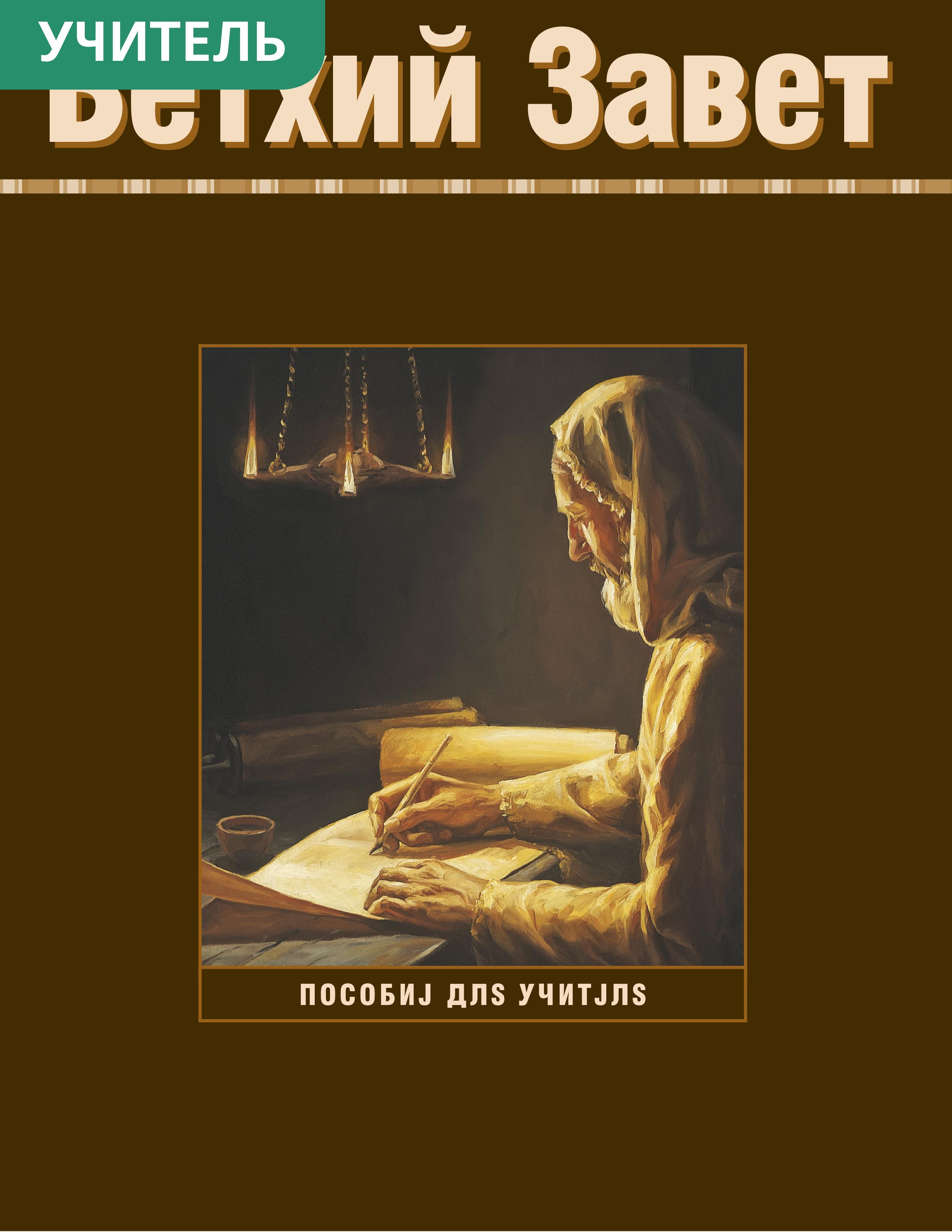 Ветхий Завет. Руководство для учителя семинарии