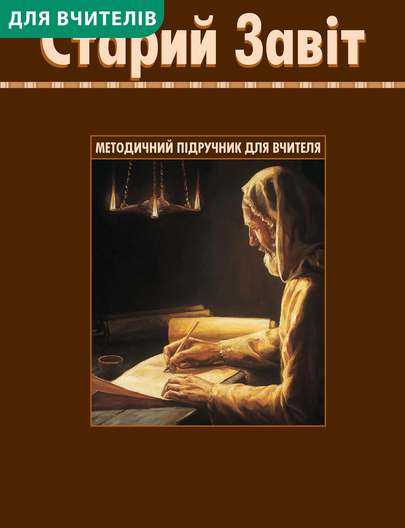 Старий Завіт. Посібник для вчителя семінарії
