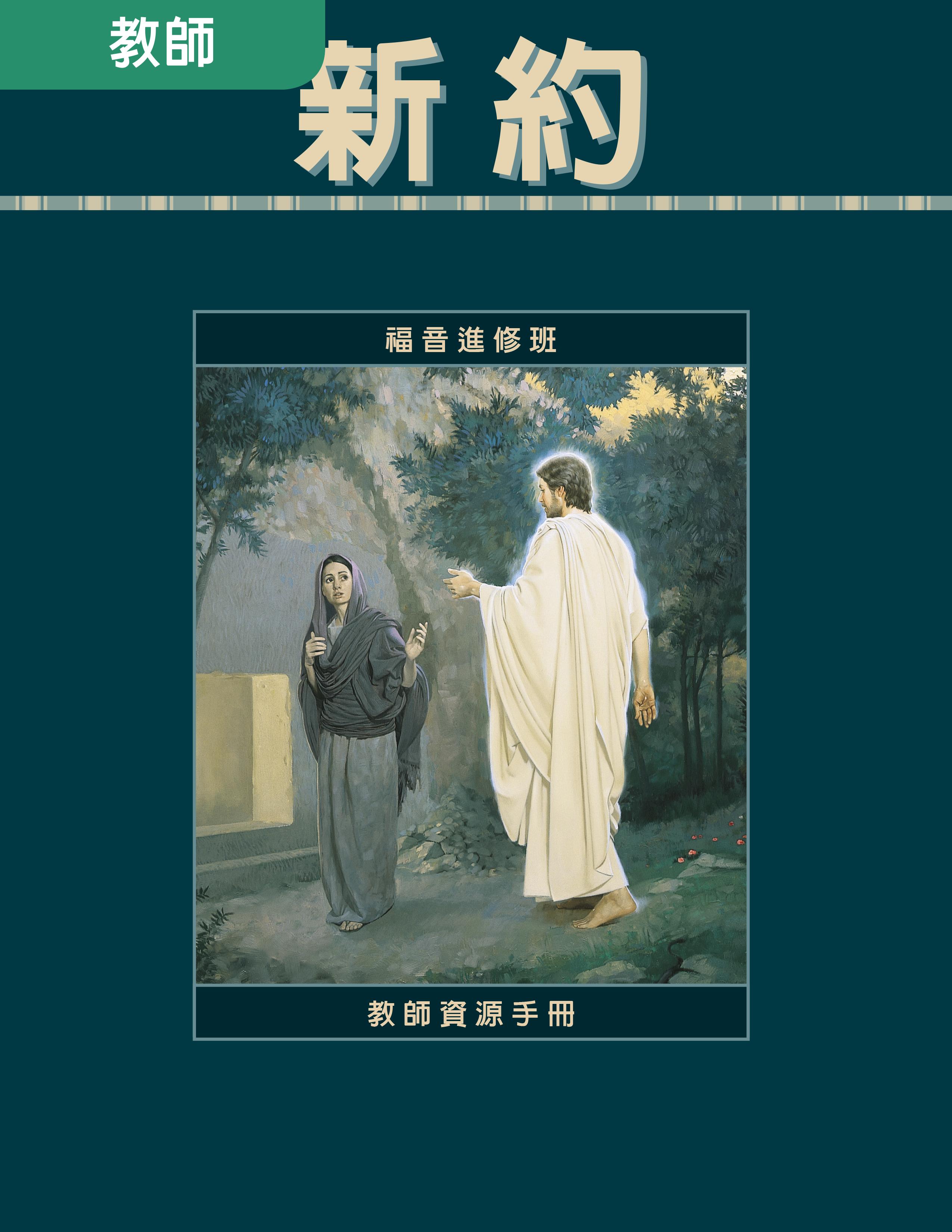 新約福音進修班教師資源手冊