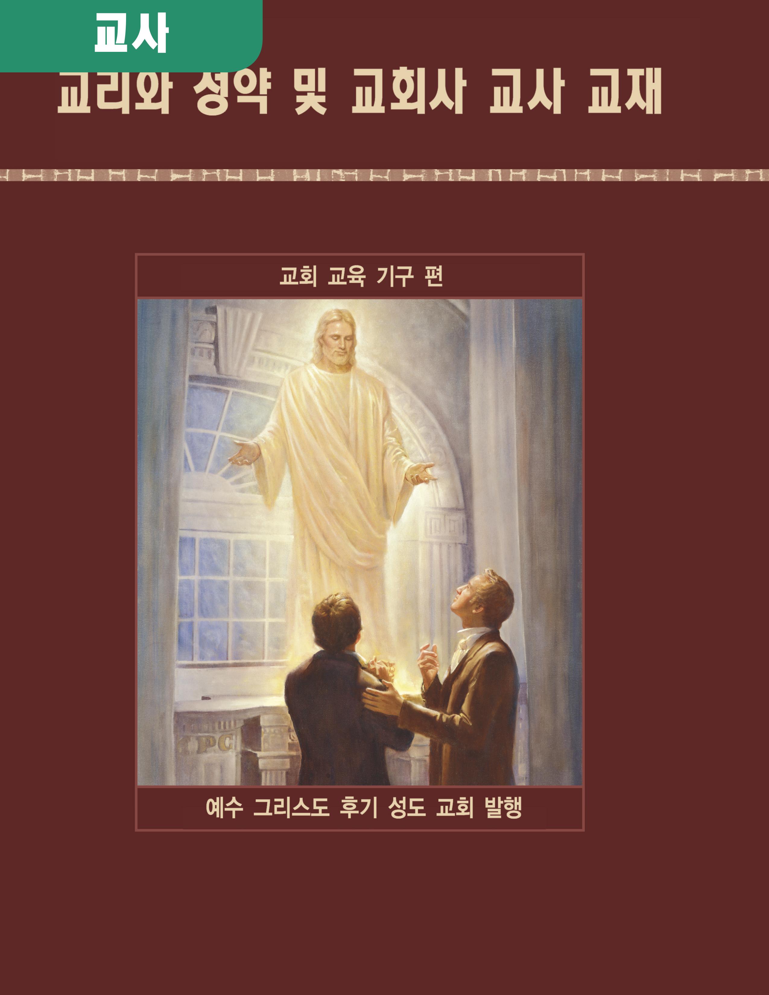교리와 성약 및 교회사 세미나리 교사 교재