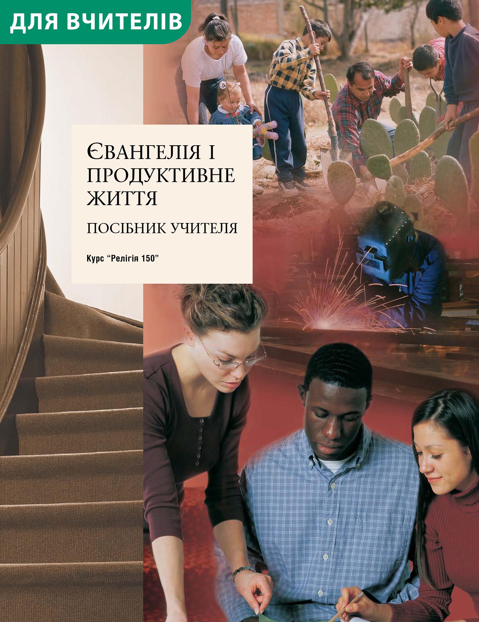 Evanghelia şi viaţa productivă – manualul învăţătorului (Rel 150) (Rel 150)
