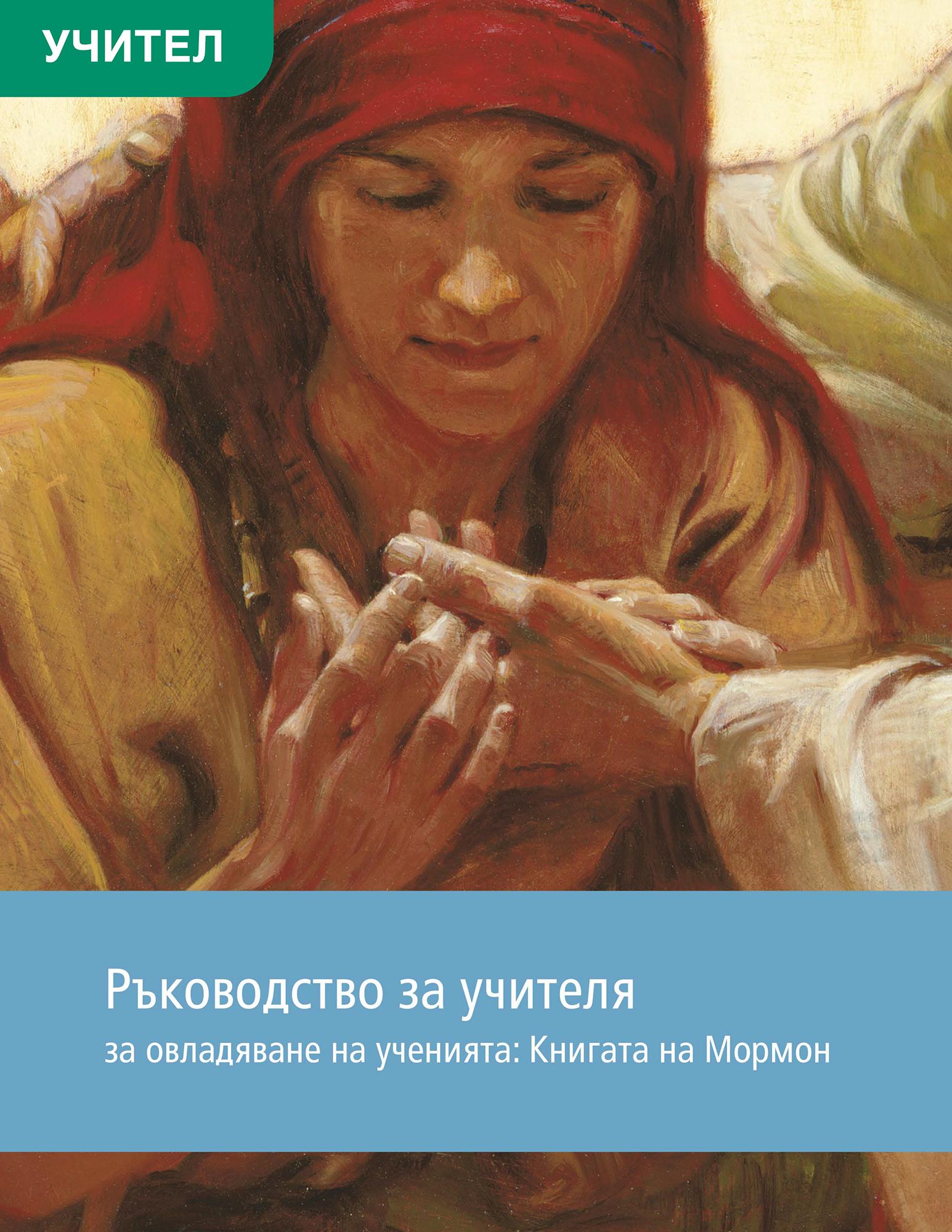 Ръководство за учителя за овладяване на ученията: Книгата на Мормон