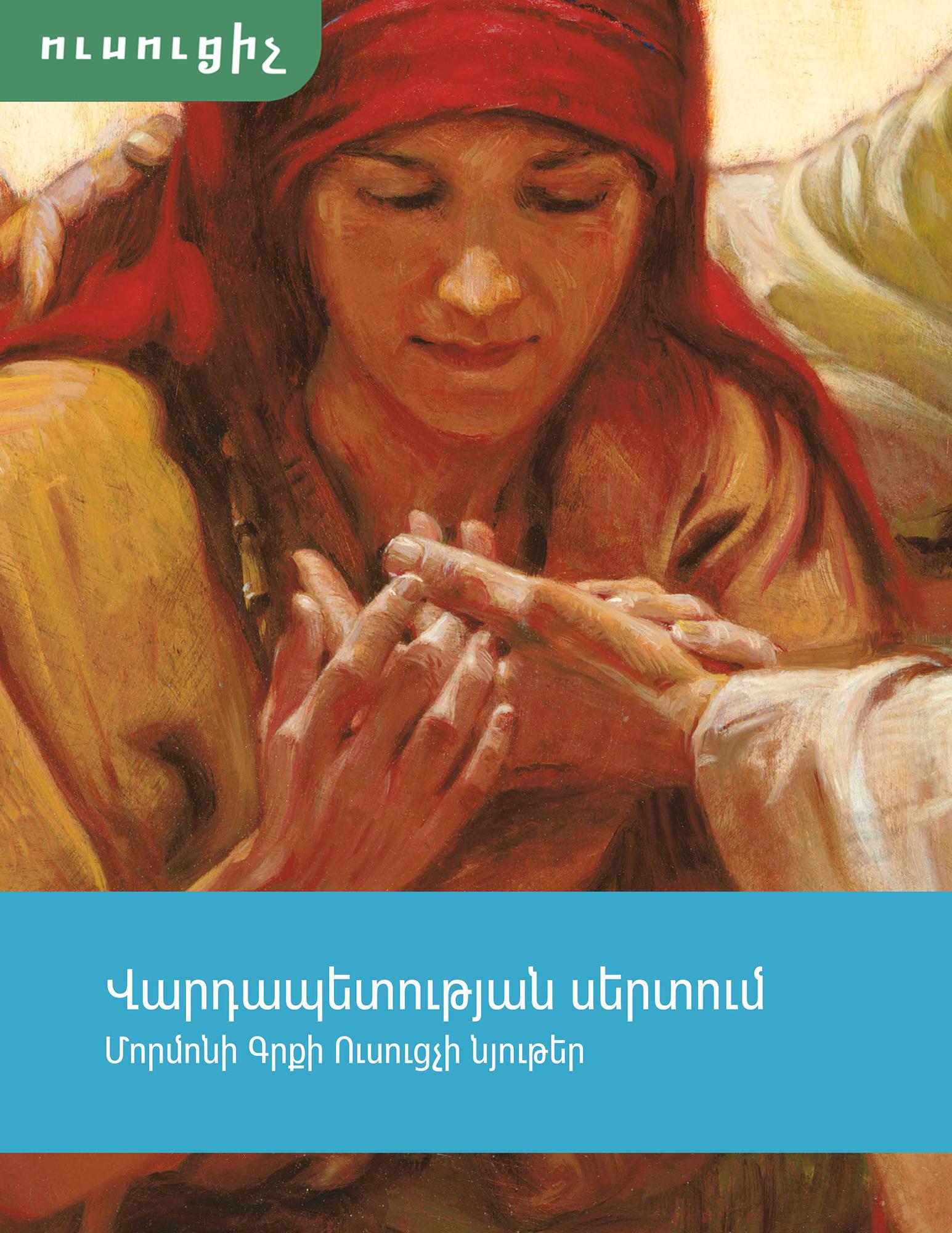 Մորմոնի Գրքի վարդապետության սերտման ուսուցչի նյութեր
