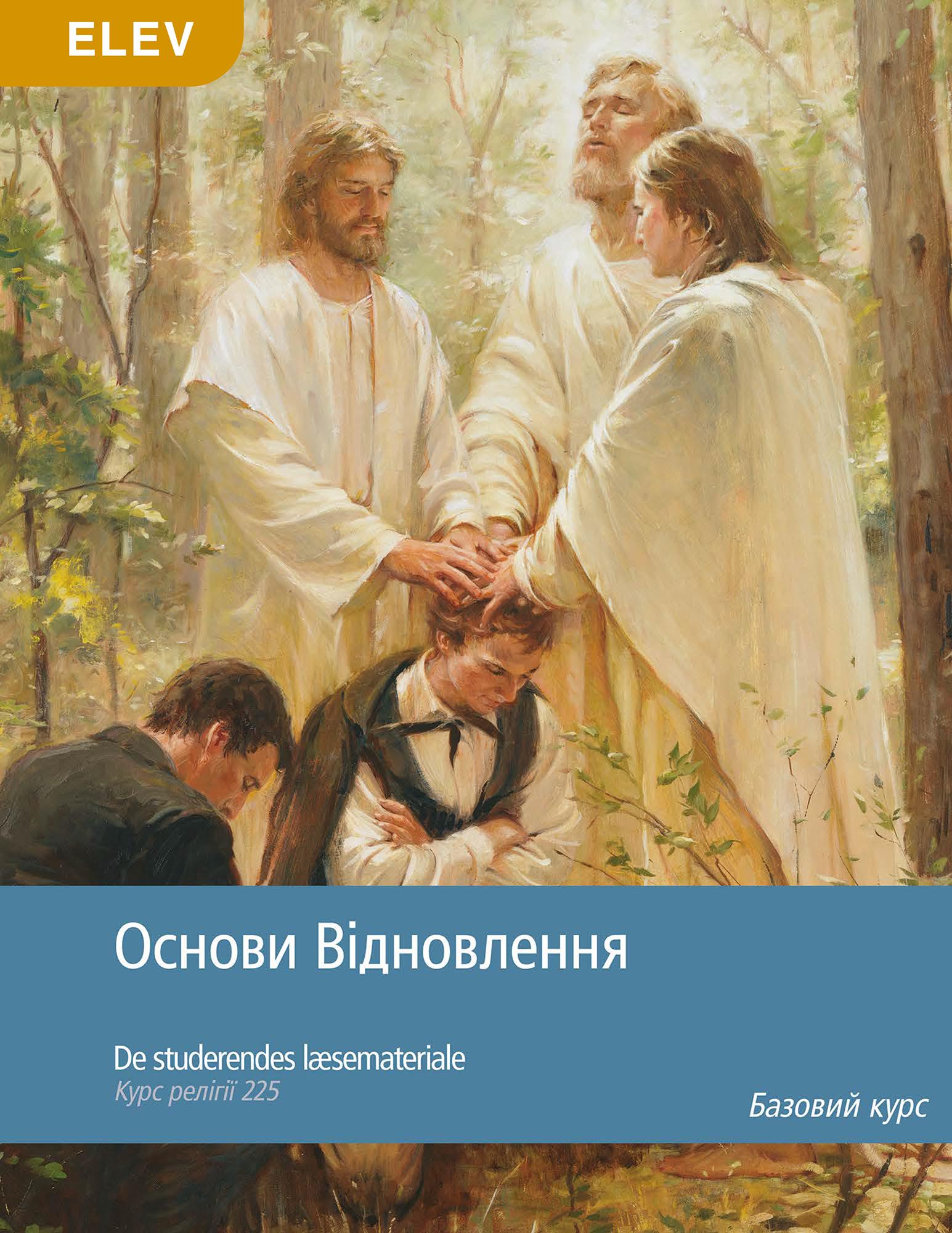 Grundlaget for genoprettelsen – De studerendes læsematerialer (Rel 225)